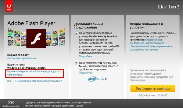 Загрузить обновление Adobe Flash Player