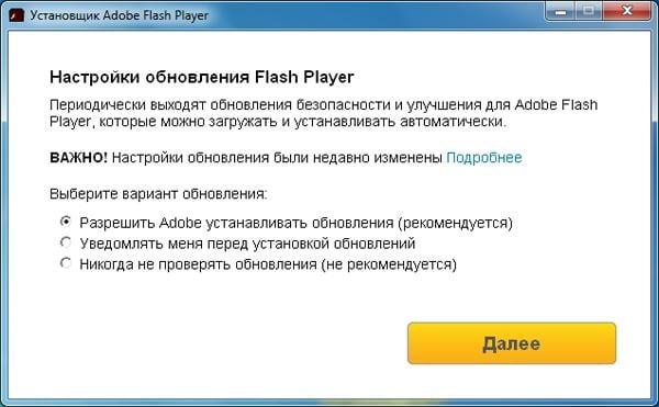 Автоматическое обновление Adobe Flash Player
