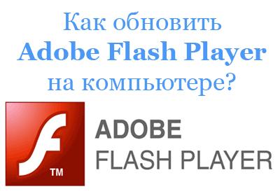 Как обновить Adobe Flash Player на компьютере