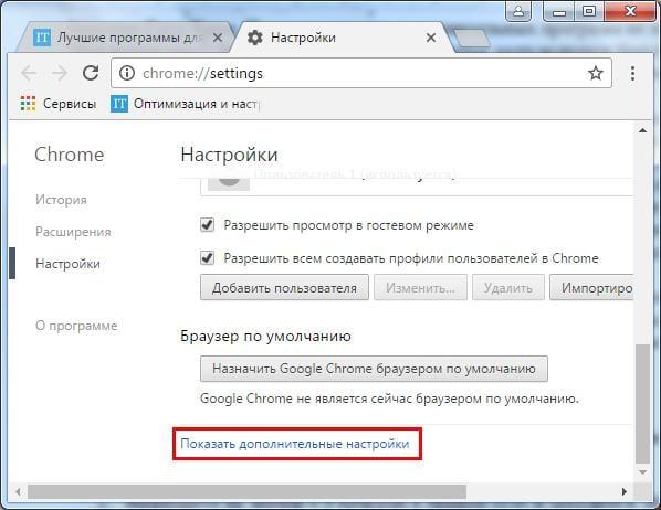 Очистка кэша Google Chrome
