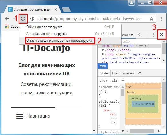 Очистить кэш сайта Chrome