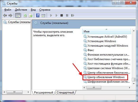 Как отключить поиск обновлений Windows 7
