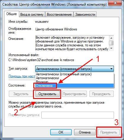 Как полностью отключить обновление Windows 7