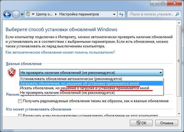 Отключены обновления Windows 7 как включить