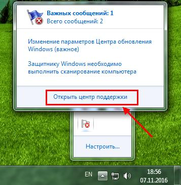 Как убрать автообновление Windows 7