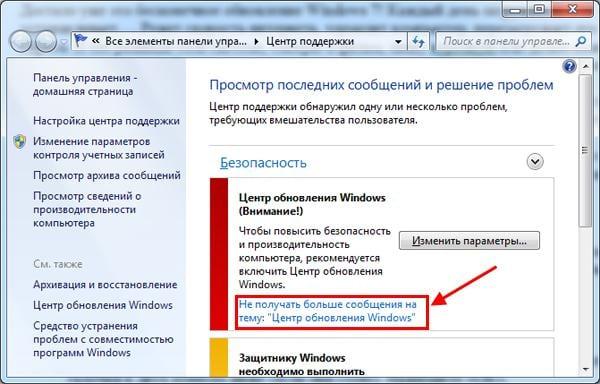 Где отключить обновления в Windows 7