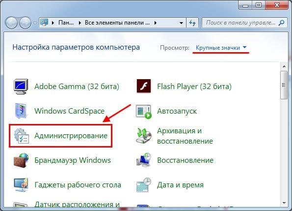 Как отключить установку обновлений на Windows 7
