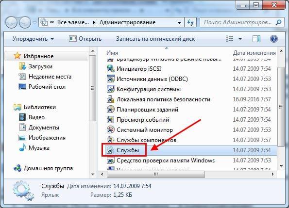 Как отключить службу обновления Windows 7