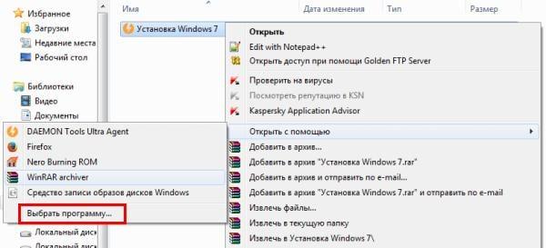 бесплатная программа для распаковки iso файлов
