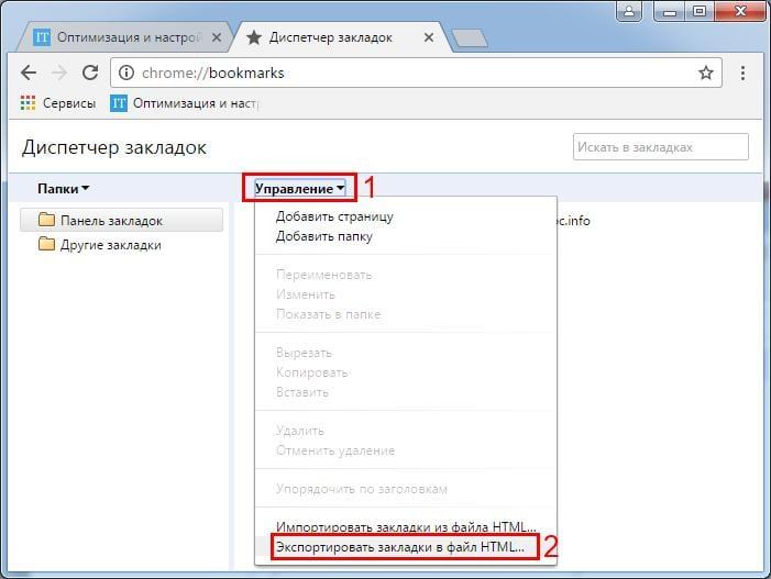 Как экспортировать закладки из Google Chrome