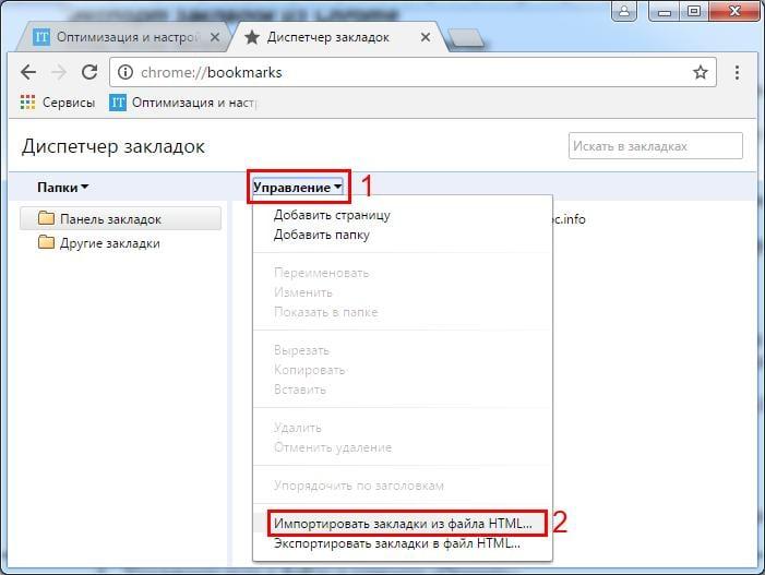 Импортировать закладки Google Chrome