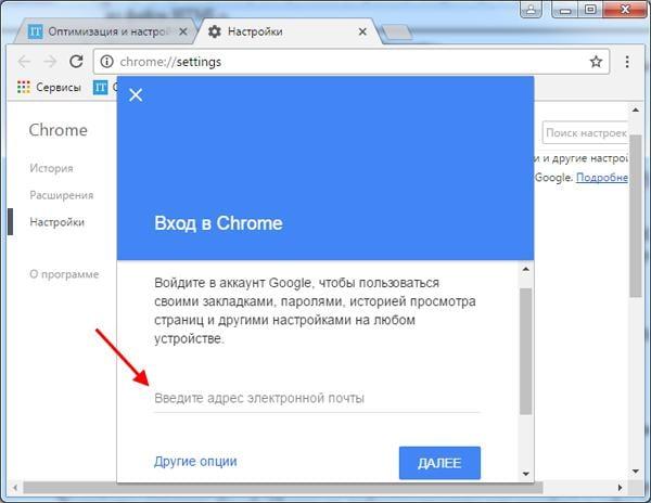 Сохранение закладок в Google Chrome