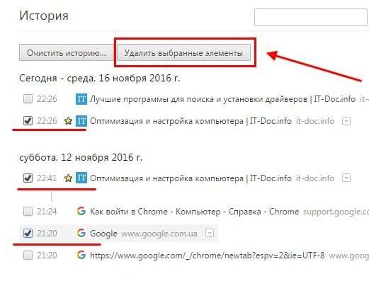 Где хранится история Google Chrome