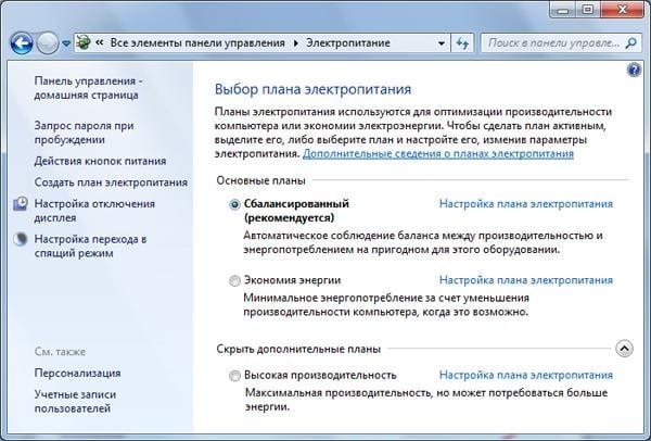 Настройка электропитания в Windows 7