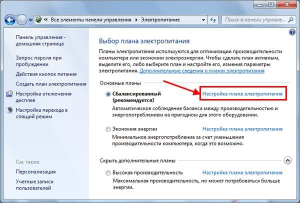 Настройка электропитания в Windows 7, 8, 10 IT-Doc.info