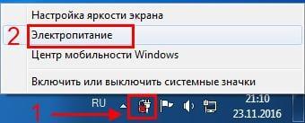 Настройка электропитания ноутбука Windows 7