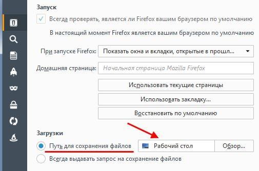Папка загрузки в Firefox
