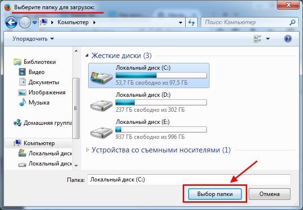 Как выбрать папку для загрузки Firefox