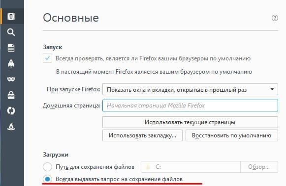 Как изменить папку загрузки Mozilla Firefox