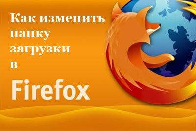 Папка загрузки Firefox
