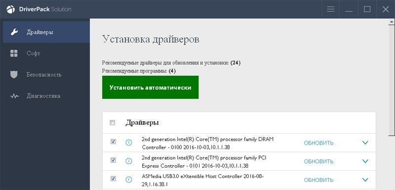 Установка и обновление драйверов программу на русском