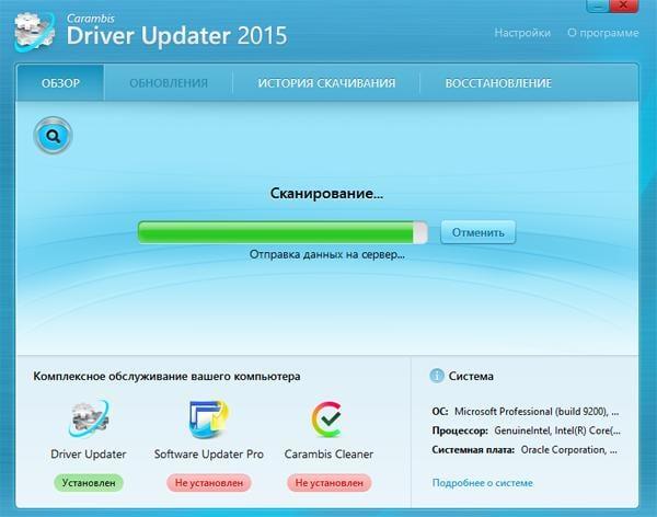 Программа для обновления драйверов для Windows XP