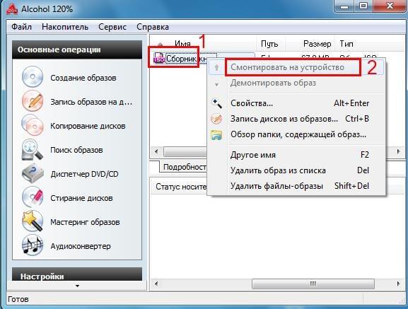 Программу для открытия файлов mdf и mds торрент