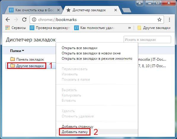 как добавить папку в закладках Google Chrome