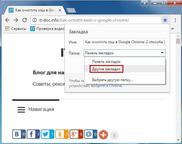Как в гугл хром сделать панель закладок - Pressmsk.ru