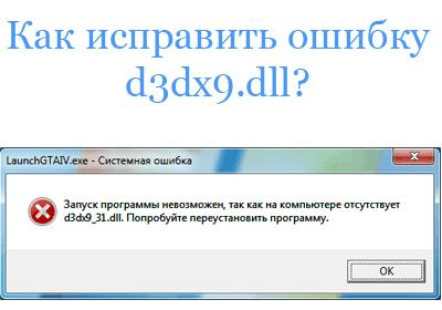 отсутствует d3dx9 43 dll что делать