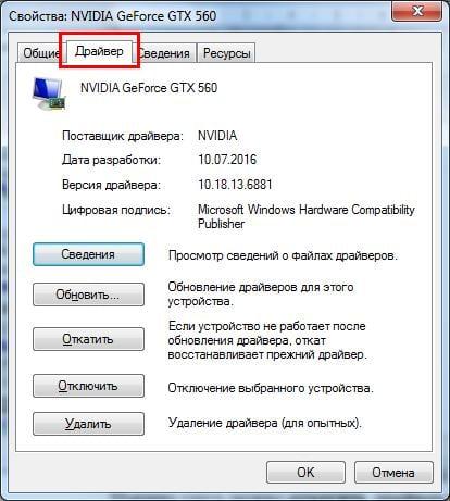 как откатить драйвера на видеокарту windows 7