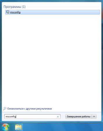 удалить программы из автозагрузки windows 7