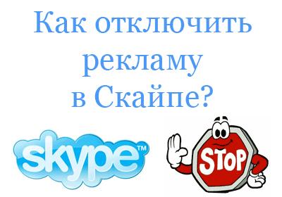 Как удалить рекламу в Скайпе
