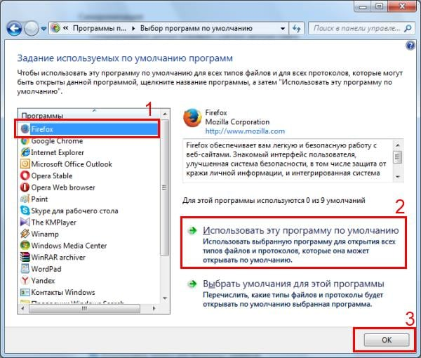 Как сделать мазилу браузером по умолчанию в виндовс 10