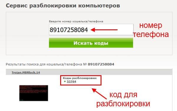 Коды бесплатного доступа в порносайты