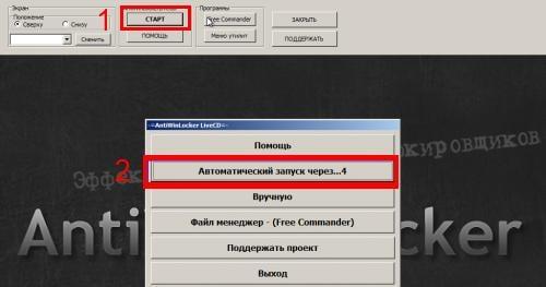 windows заблокирован что делать