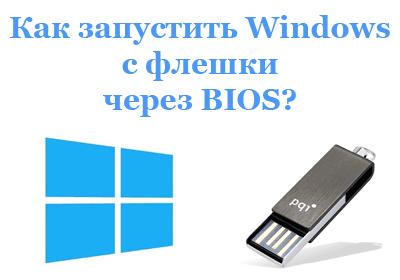 Настройка БИОС для установки Виндовс с флешки