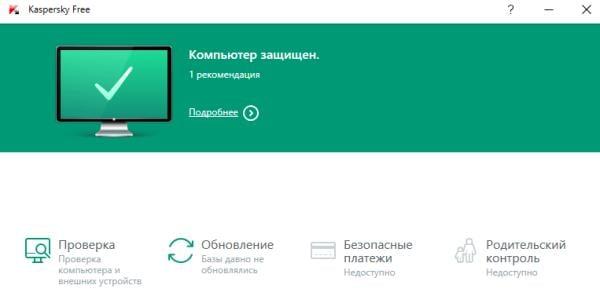 лучший бесплатный антивирус для windows 7
