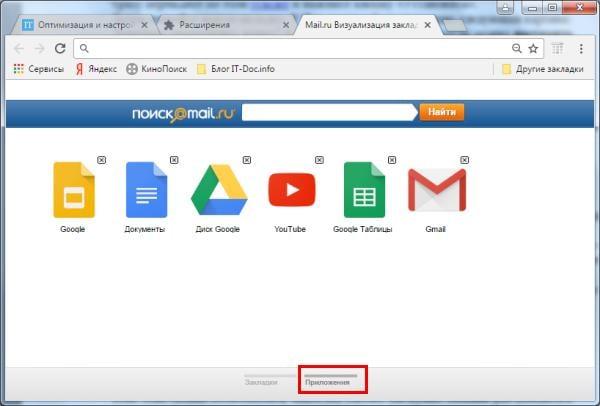 установить визуальные закладки google