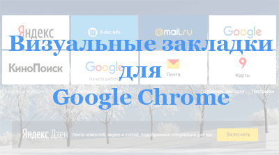 Как в Гугл Хроме добавить визуальные закладки