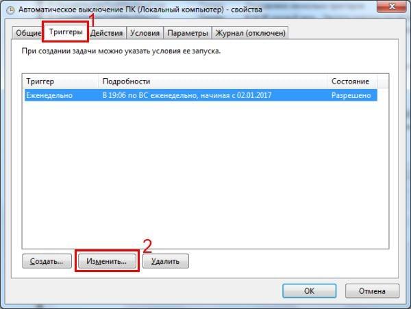 автоматическое выключение компьютера в windows 7