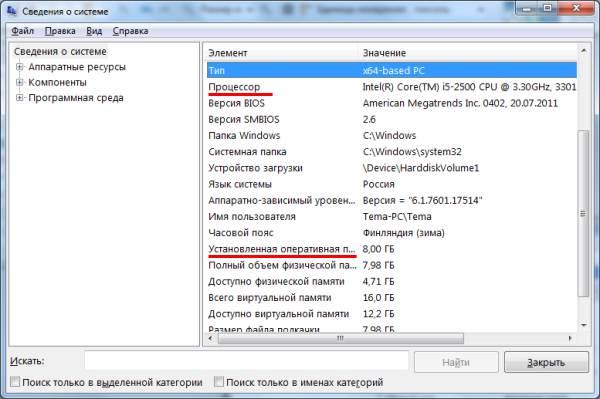 как посмотреть характеристики компьютера на windows 8