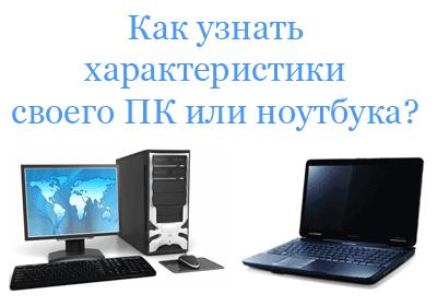 как узнать характеристики компьютера на windows 7