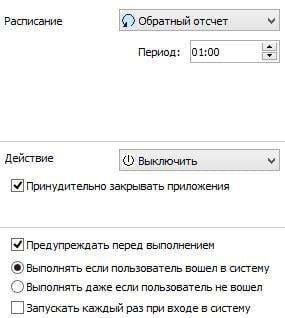программа для выключения компьютера через время