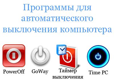 Бесплатные программы для выключения компьютера