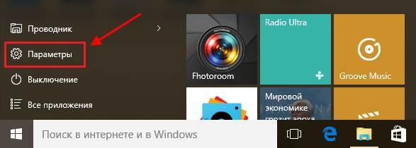 как включить родительский контроль в windows 10