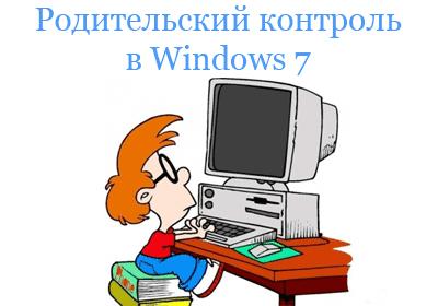 Как установить родительский контроль на Windows 7