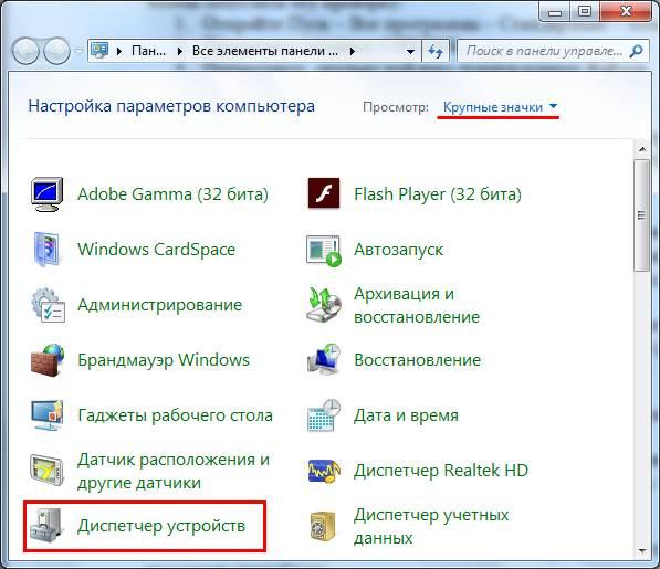 тормозит жесткий диск windows 7