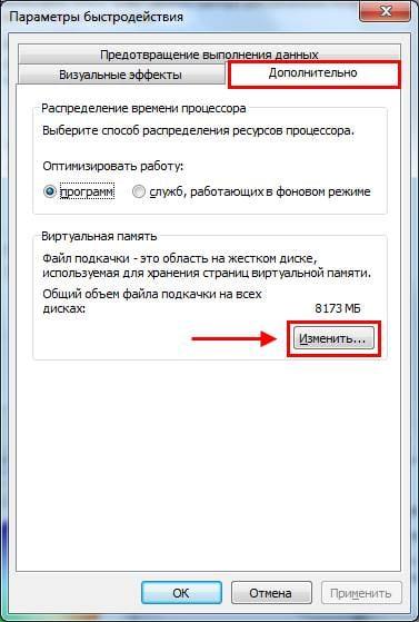 как узнать файл подкачки
