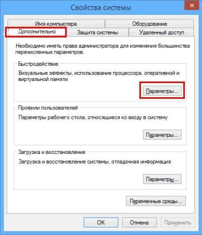 как увеличить файл подкачки в Windows 8